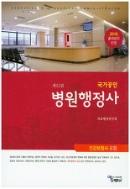 국가공인 병원행정사 (제12판)