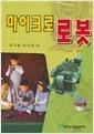 마이크로 로봇 (CD1)