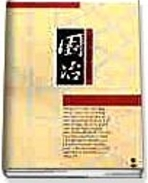원야-중국 건축 및 조경 (도서관 직인 / 내지상태 밑줄, 필기 없이 양호)
