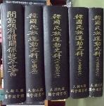 일본외무성 육해군성문서 전5집 (日本外務省 陸海軍省文書) / 사진의 제품  / 상현서림  ☞ 서고위치:Ri 1   *[구매하시면 품절로 표기됩니다]