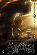 궁신탄영 1-5완결