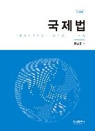 국제법 - 제4판