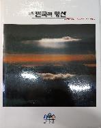 100 한국의 명산