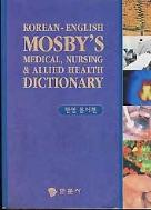MOSBYS MEDICAL,NURSING & ALLIED HEALTH DICTIONARY (한영용어편)