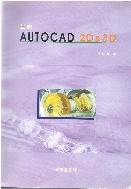 표준 AUTOCAD 2D & 3D