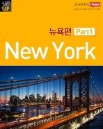 [스피킹맥스] 뉴욕편 New York 세트 (Part 1~2권 (전2권)) (실전 UP)