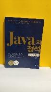 Java의 정석 (2)