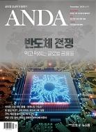 안다 2020년-12월호 (Anda) (신252-7)