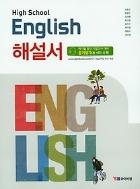 HIGH SCHOOL ENGLISH 해설서 (YBM / 박준언 외/ 2018) 2015년 개정교육과정