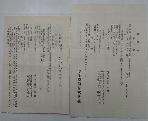 경부철도 제4회 주주총회 사업보고서(1903년) :결의록포함