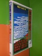 선로역정 仙路歷程 : 체험적 선도소설(1985년초판)