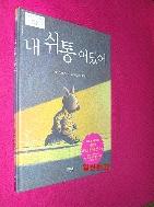 내 쉬통 어딨어 //57-2