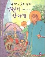 우리가 죽지 않고 영원히 산다면 (칸트키즈 철학동화, 07) [2009 개정판]   (ISBN : 9788991783423)