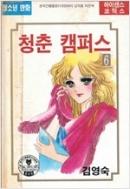 청춘 캠퍼스1-6(완결)-김영숙-[절판도서]