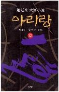 아리랑 (1~12권) 세트 / 조정래 / 해냄