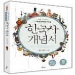 2019년- 리베르스쿨 고등학교 고등 한국사 개념서 (자습서) (박찬영 교과서편) - 고1~3용