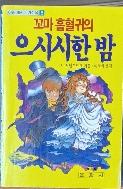 꼬마 흡혈귀의 으시시한 밤 - 은광사 어린이용괴기소설8 1991년초판발행