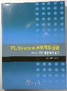 FL System 프로젝트실습 :PLC기반 계장제어실무