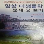 임상미생물학문제및풀이