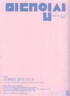 미대입시 2017년-12월호 부록 포함 (신209-7)