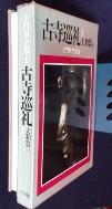 土門拳全集〈1〉古寺巡札1 大和篇 上 (Japanese) 4095590017 Hardcover  [상현서림]  /사진의 제품  ☞ 서고위치:KF 3 * [구매하시면 품절로 표기됩니다]