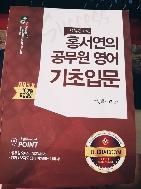 홍서연의 공무원 영어 기초입문