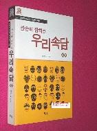 한손에 잡히는 우리속담 //146-6