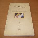 작은이야기(1999년 1월) - 창간호