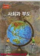 (상급) 8차 초등학교 사회과 부도 교과서 (교육과학기술부) (11-259-2/577-5)