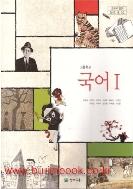 2015년판 8차 고등학교 국어 1 교과서 (천재교육 김종철) (신518-4)