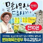 만화 나의 문화유산 답사기 확장판 세트 (전10권)