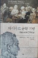 바이마르 문학 기행 - 괴테 시대의 문학과 삶(양장본) 초판