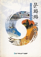 문화와 교양 2005년 초판 1쇄
