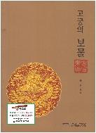 [국립고궁박물관] 고궁의 보물 (장경희, 2007년)