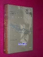 결백 //161-7