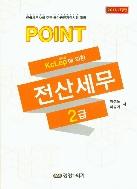 Point 전산세무 2급.번호2 (한국세무사회 주관 국가공인자격시험 대비, 2015)