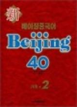 新 베이징중국어 Beijing 40 기초 2 (중국어/큰책)