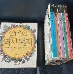 한국사 편지 세트 1~5권 세트+엄마의편지+연표