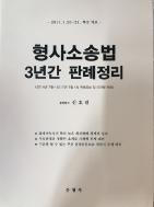 형사소송법 3년간 판례정리 -2017.7.20~21 특강자료 #
