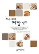 NCS기반의 제빵 실기