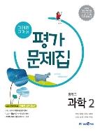 미래엔 중등 과학 2 평가문제집 (김성진 저) (중2)(2020)
