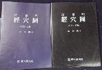경혈도(상권) (하권) 전2권 세트   /사진의 제품    ☞ 서고위치:KZ 3
