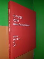 서울시립미술관 신소장작품 2010 New Acquisitions