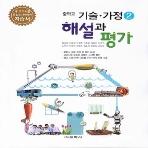 2019년- 교학사 중학교 중학 기술가정 2 자습서 중등 (정성봉 교과서편) - 3학년