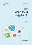 국가별 국방과학기술 수준조사서 2012.9