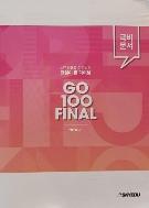2018 JAY 전홍철 선생님의 전설이 된 파이널 GO 100 FINAL 극비문서