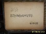 연심사 / 원문국역대조 고려보조국사법어 / 이종욱 국역 -1948년.초판. 토지서점 =모두헌책