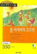 토 아저씨의 오두막 행복한 명작 읽기 10