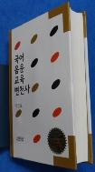 국어음운교육변천사 [상현서림]  /사진의 제품  ☞ 서고위치:MZ 3 * [구매하시면 품절로 표기됩니다]
