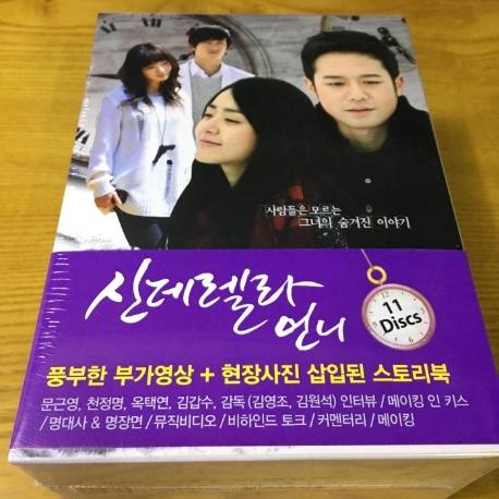 신데렐라 언니: 프리미엄판 [KBS 드라마] [14년 6월 디엔티미디어 드라마 할인행사] 새상품 입니다.